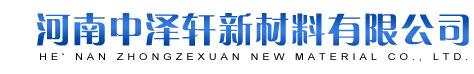 河南中泽轩环保工程有限公司